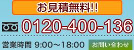 フリーダイヤル0120-400-136 受付時間8:30-18:00